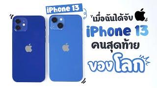 แกะกล่อง iPhone 13 vs iPhone 12 สีน้ำเงิน คนสุดท้ายของโลก