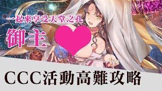 《FGO》Fate/Extra CCC 殺生院/魔性菩薩 高難解說|來享受天堂之孔吧|DA的FGO系列 thumbnail