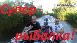 Рыбалка на р. Турунчук. Село Беляевка, Одесская область.