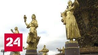 Смотреть видео Знаменитые фонтаны на ВДНХ отреставрируют - Россия 24 онлайн