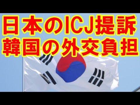 【日韓】ICJ提訴準備を進める日本に韓国が弱気に 韓国の外交負担が重くなる…