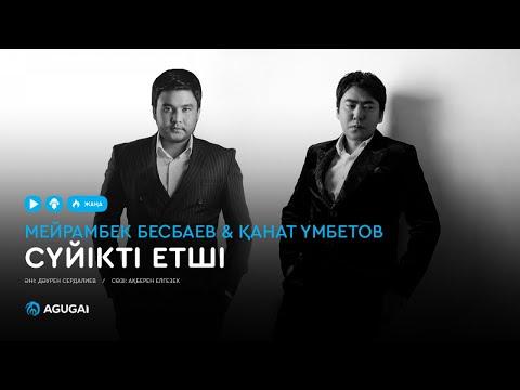 Мейрамбек Бесбаев \u0026 Қанат Үмбетов - Сүйікті етші (аудио)