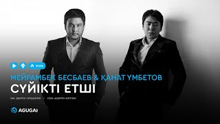 Мейрамбек Бесбаев & Қанат Үмбетов - Сүйікті етші (аудио)