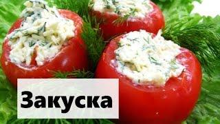 Закуска за 5 минут / Фаршированные помидоры/ Офелия Мирзоян(Мы сегодня с Вами будем готовить ну очень вкусную закуску, которая готовится за 5 минут Необходимо смешать..., 2016-04-22T07:00:00.000Z)