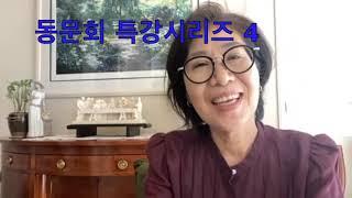 월드미션대햑 WMU 동문 특강시리즈 4 - 김현…