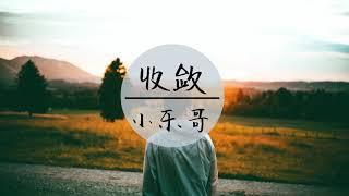 小乐哥 - 《收敛》 (原唱 :不够)(你总是十分收敛保留着天真一点)【高音質 /動態歌詞】