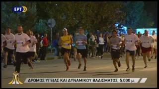δ'μέρος, 5ος Διεθνής Νυχτερινός Ημιμαραθώνιος Θεσσαλονίκης, ο αγώνας των 5.000 μέτρων 9 Οκτ 2016