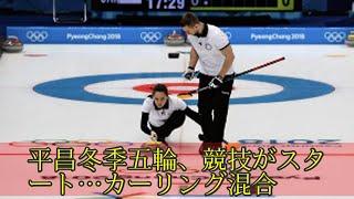 平昌冬季五輪、競技がスタート…カーリング混合