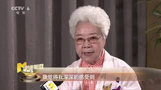 田华:用电影回馈人民 将中国声音传递给世界【中国电影报道   201911210】