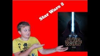 """Реакция на трейлер к """"Звездные войны 8""""   #StarWars"""