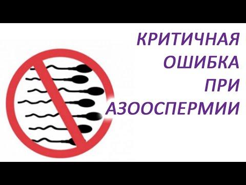 Критичная ошибка при азооспермии / Доктор Черепанов