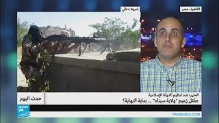 """مقتل زعيم """"ولاية سيناء"""" بداية النهاية؟"""