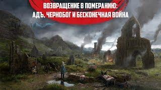 Crusader Kings 2[s06ep4] - В Померании не бывает солнечно, там лишь война
