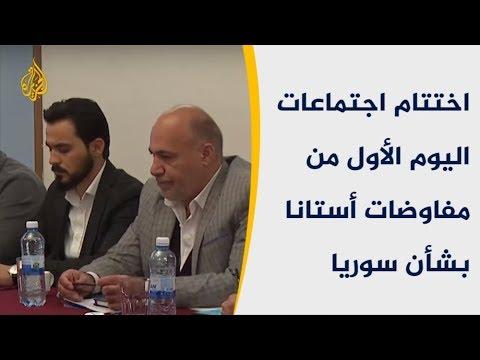 اختتام اجتماعات اليوم الأول من مفاوضات أستانا بشأن سوريا  - نشر قبل 2 ساعة