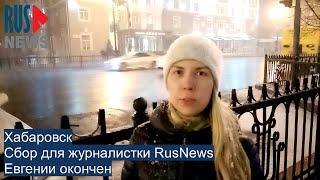 ⭕️ Хабаровск | Сбор для журналистки RusNews Евгении окончен