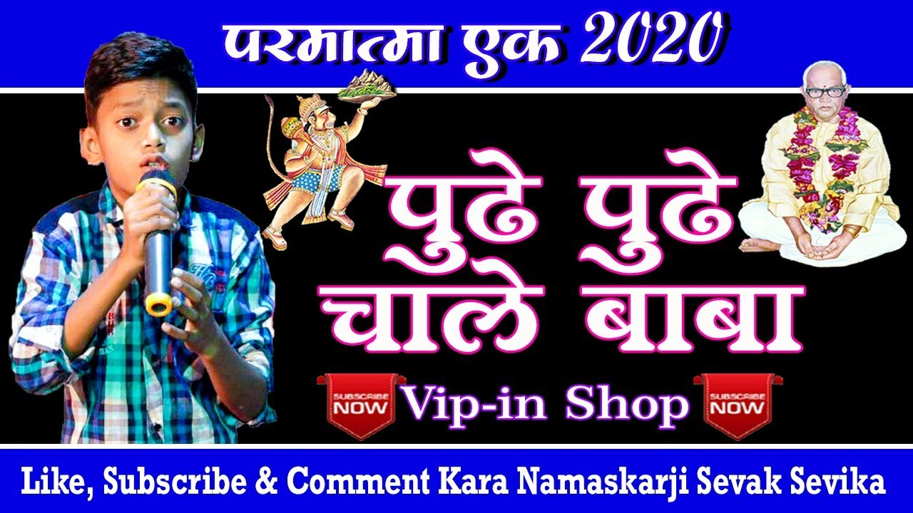 पुढे पुढे चाले बाबा Pudhe Pudhe Chale Baba PArmatma EK Dj Song 2020