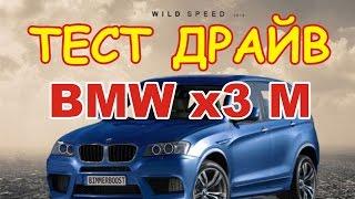 Тест-драйв от Лехи BMW x3 Test drive BMW x3(В сегодняшнем видео я расскажу Вам и покажу Вам BMW x3 e83 в интересной комплектации. Спорт комплектация из..., 2015-08-05T20:02:50.000Z)