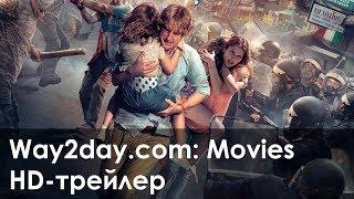 Выхода нет – Русский трейлер 2014, HD