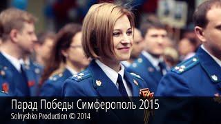 Парад Победы Симферополь 9 Мая 2015(, 2015-05-13T06:57:01.000Z)