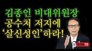 김종인 비대위원장, 공수처 저지에 '살신성인'하라 / [박찬종TV]