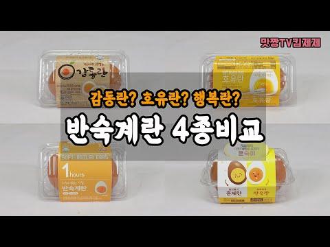 반숙계란 4종 끝장비교, 촉촉하고 감칠맛 나는 계란 추천!!
