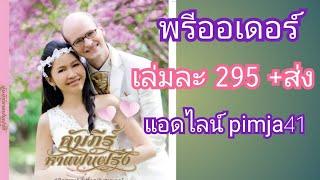 สั่งหนังสือคัมภีร์หาแฟนฝรั่ง แอดไลน์ pimja41 goods mystore15