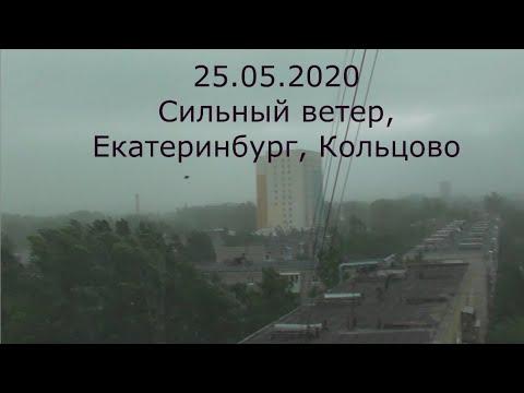 25.05.2020 Сильный ураганный ветер, Екатеринбург, Кольцово.