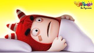 Чуддики | Пора спать! | Весёлые мультфильмы для детей