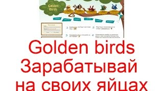 Golden Birds - игра с выводом реальных денег №1. Зарабатывай на птичках!