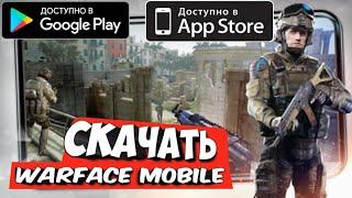 Warface mobile, Global Operations, скачать бэта версию на андроид и ios