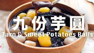 【Eng Sub】九份芋圓/地瓜圓 回家自己做  甜品教學 Taiwanese Taro Ball Recipe