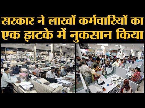 Modi Government के इस Decision से Central Government के Employees की जेब पर असर पड़ेगा। GPF