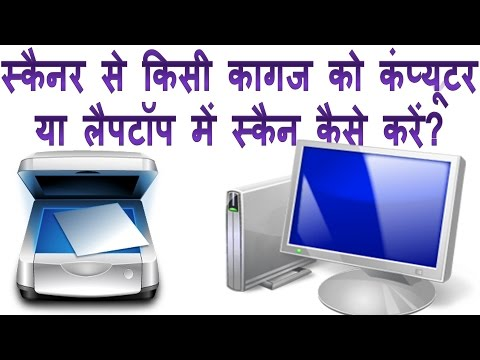 How To Scan Any Do Ent By Scanner In Hindi