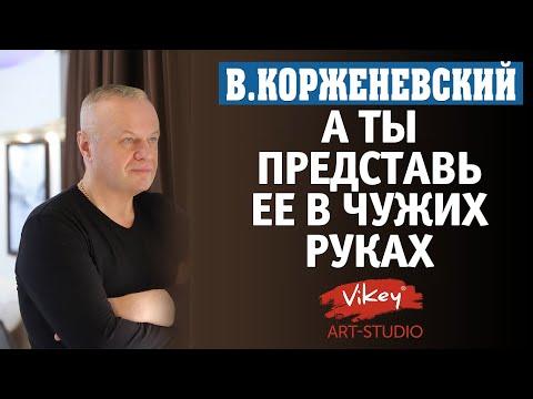 """Стихи """"А ты представь ее в чужих руках…"""" А. Чилясовой, читает В.Корженевский (Vikey), 0+"""