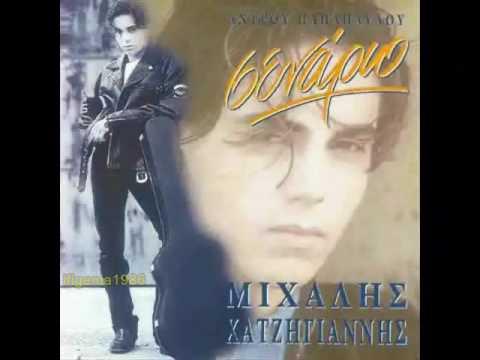 Michalis Xatzigiannis - Senario - Σενάριο