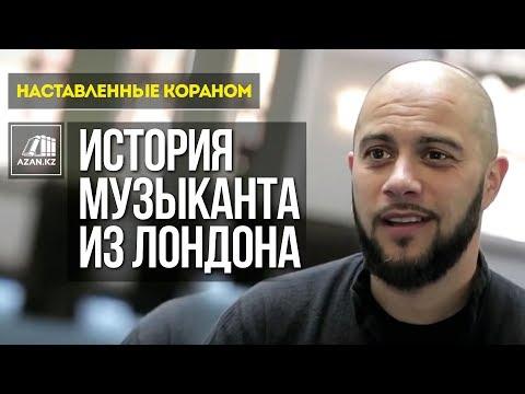 знакомства в казахстане ислам