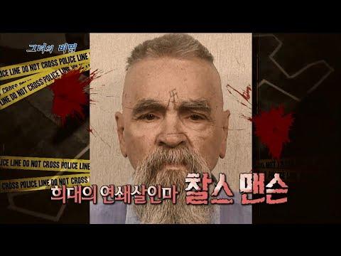 [서프라이즈] 만삭의 여배우를 잔인하게 살해한 찰스 맨슨! 그런 그에게 반한 여고생?