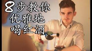 【红酒指南】第一次约会怎么优雅喝红酒