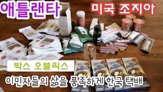 [미국일상] 미국 오지에 살아도 한국 신상품, 고퀄리티…