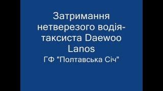 видео На Полтавщині затримали водія
