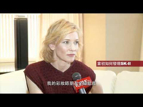 SK-II 全球代言人-凱特布蘭琪訪問
