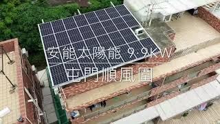AMOSOLA 安能村屋太陽能系統11
