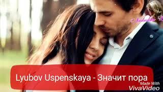 Lyubov Uspenskaya - значит пора