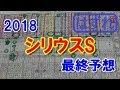 シリウスステークス 2018 最終予想 【競馬予想】