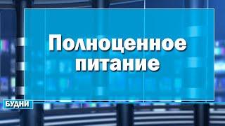 Ценовая политика муниципалитета обеспечила белогорским школьникам полноценное питание