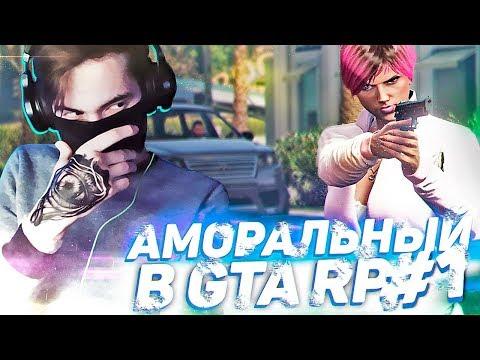 АМОРАЛЬНЫЙ В GTA 5 RP #1
