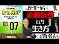 Jリーガー→R-1準決勝!近藤岳登の華麗なる転身|#SKHT 2019.03.07