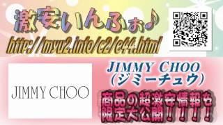 Jimmy Choo(ジミーチュウ) 人気商品超速報☆ 【2013 春おしゃれ♪】 Thumbnail
