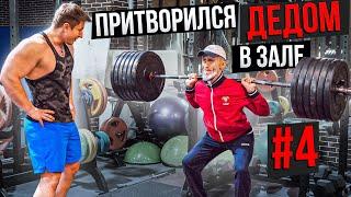 Мастер Спорта притворился ДЕДОМ в ЗАЛЕ #4 | Old Man Prank