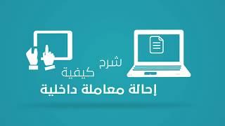 نظام تيسير للتعاملات الالكترونية